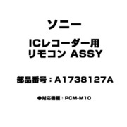 A-1738-127-A [ICレコーダー用 リモコン ASSY]