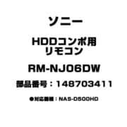 RM-NJ06DW [HDDコンポ用 リモコン 148703411]
