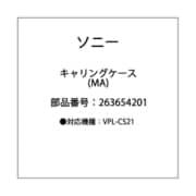 263654201 [キャリングケース(MA)]