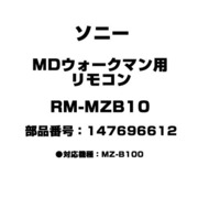 RM-MZB10 [MDウォークマン用 リモコン 147696612]