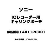 441120001 [ICレコーダー用 キャリングポーチ]