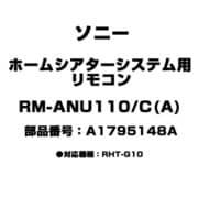 A-1795-148-A [ホームシアターシステム用 リモコン RM-ANU110/C(A)]