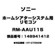 RM-AAU115 [ホームシアターシステム用 リモコン 148941412]