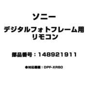 148921911 [デジタルフォトフレーム用 リモコン]
