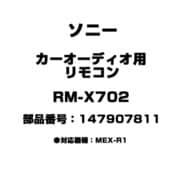 RM-X702 [カーオーディオ用 リモコン 147907811]