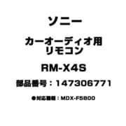 RM-X4S [カーオーディオ用 リモコン 147306771]