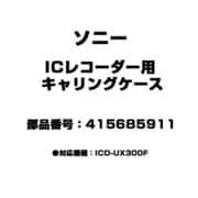 415685911 [ICレコーダー用 キャリングケース]