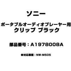 A1978008A [ポータブルオーディオプレーヤー用 クリップ ブラック]