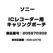205970302 [ICレコーダー用 キャリングポーチ]