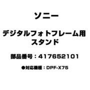 417652101 [デジタルフォトフレーム用 スタンド]