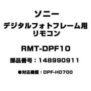 RMT-DPF10 [デジタルフォトフレーム用 リモコン 148990911]