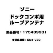 175439931 [ドックコンポ用 ループアンテナ]