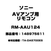 1-489-756-11 [AVアンプ用 リモコン RM-AAU124]