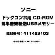 411428103 [ドックコンポ用 CD-ROM 簡単音楽転送USBメモリー]