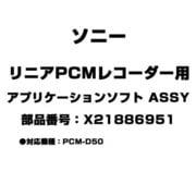 X21886951 [リニアPCMレコーダー用 アプリケーションソフト ASSY]