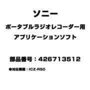 426713512 [ポータブルラジオレコーダー用 アプリケーションソフト]