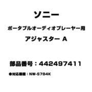 442497411 [ポータブルオーディオプレーヤー用 アジャスター A]