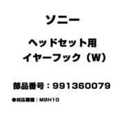 991360079 [ヘッドセット用 イヤーフック(W)]