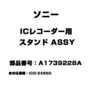 A1739228A [ICレコーダー用 スタンド ASSY]