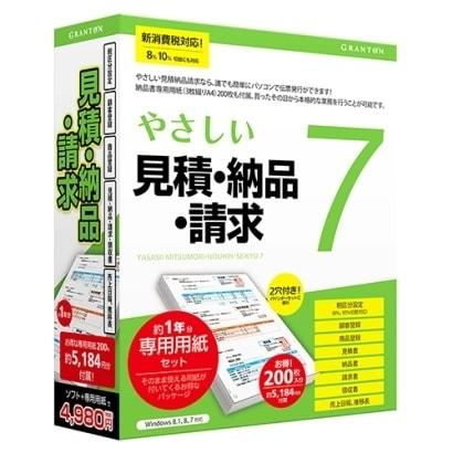 やさしい見積・納品・請求7 [Windowsソフト]