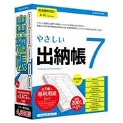 やさしい出納帳7 [Windowsソフト]
