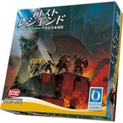 ボードゲーム ロストレジェンド 完全日本語版