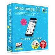 MACの青色申告 11 [Mac]
