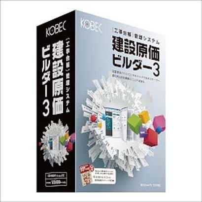 建設原価ビルダー 3 [Windows]