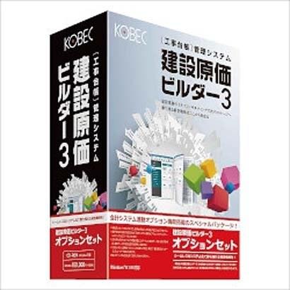 建設原価ビルダー 3 オプションセット [Windows]