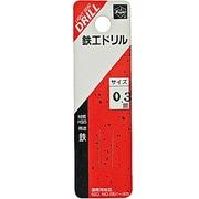 鉄工ドリル 2本入 0.3mm