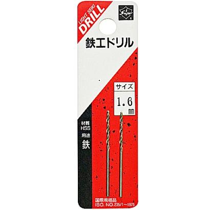 鉄工ドリル 2本入 1.6mm