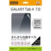 RT-GTAB47F/H1 [GALAXY Tab 4 7.0用 さらさらタッチ反射・指紋防止フィルム 反射防止タイプ]