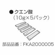 FKA2000005 [加湿器用 クエン酸 10g×5パック]