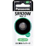 SR-920W [酸化銀電池 1.55V]