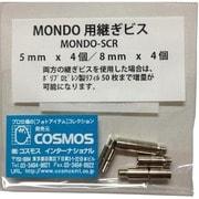 MONDO-SCR [MONDO用継ぎビス]