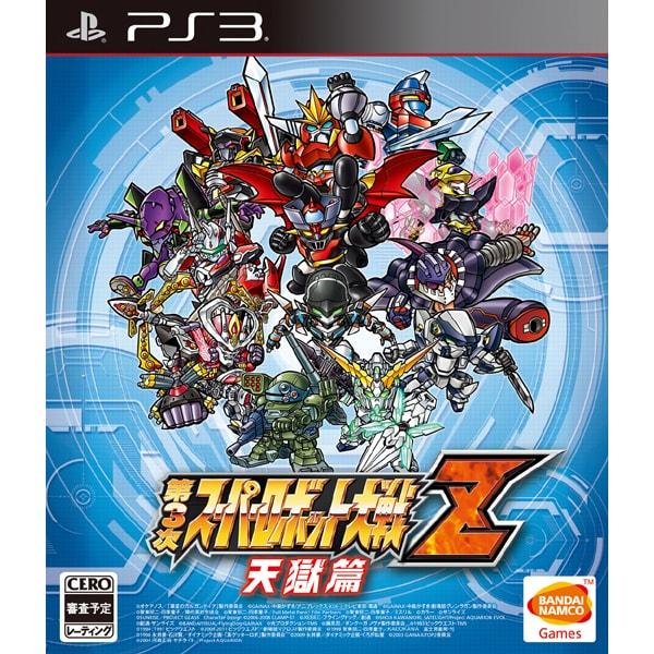 第3次スーパーロボット大戦Z 天獄篇 [PS3ソフト]