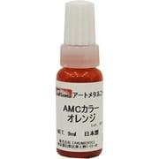 110 [アートメタルコート AMC カラー オレンジ]