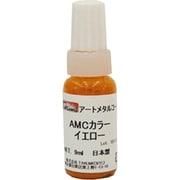 111 [アートメタルコート AMC カラー イエロー]