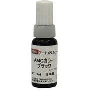 116 [アートメタルコート AMC カラー ブラック]