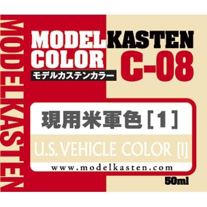 C-08 [モデルカステンカラー U.S. VEHICLE COLOR 現用米軍色1 50ml]