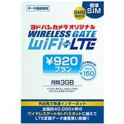 YD-920-標準-SMS [WIRELESS GATE WiFi+LTE 920円プラン 下り最大150Mbps 月間データ通信量3GB ヨドバシカメラオリジナル 標準SIM SMS機能付き]