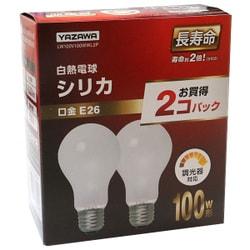 LW100V100WWL2P [白熱電球 長寿命シリカ電球 E26口金 100V 100W形 2P]