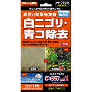 P・カットワン 白ニゴリ・青コ除去 [60cm水槽用]