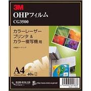 CG3500 [OHPフィルム カラーレーザープリンタ&カラー複写機用 A4 40枚入り]