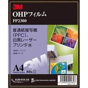 PP2300 [OHPフィルム 普通紙複写機(PPC)&白黒レーザープリンタ用 A4 80枚入り]
