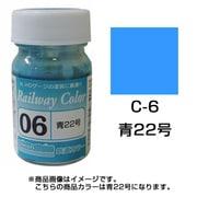 C-6 [鉄道カラー ビン入り 青22号 18mL]