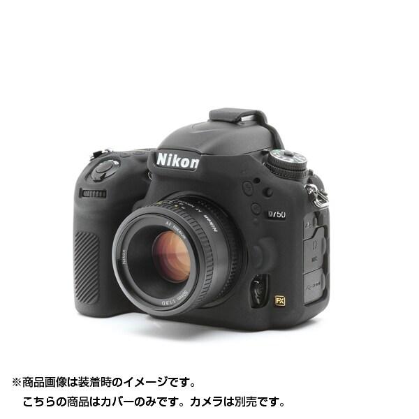 イージーカバー Nikon D750用 ブラック