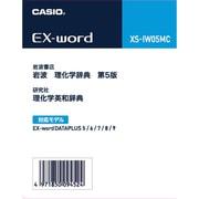 XS-IW05MC [電子辞書用 追加コンテンツカード 岩波理化学辞典 第5版/理化学英和辞典]