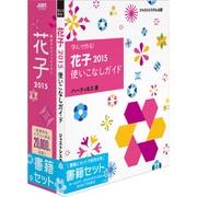 花子2015 書籍セット [Windows]