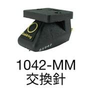 D42-1042 [交換針]